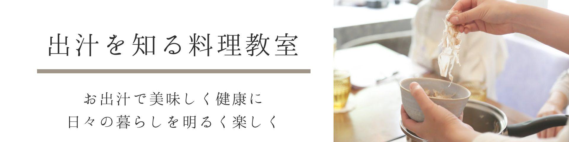 料理教室Laugh a Lot | 京都