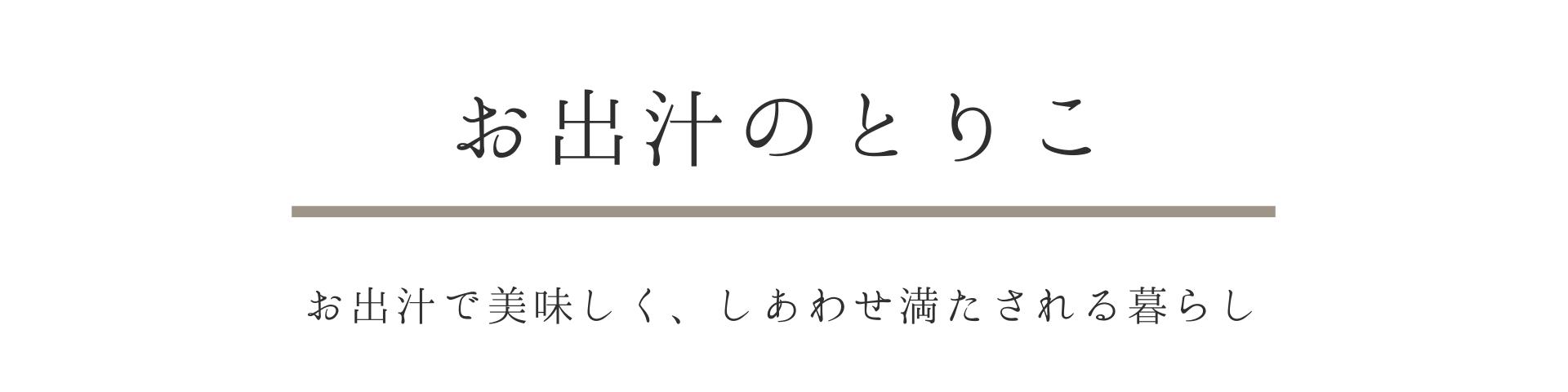 お出汁のとりこ | 京都料理教室