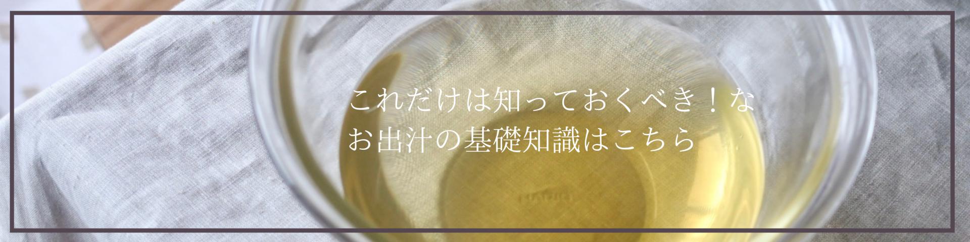 これだけは知っておいてほしい お出汁の基礎知識はこちら (2)